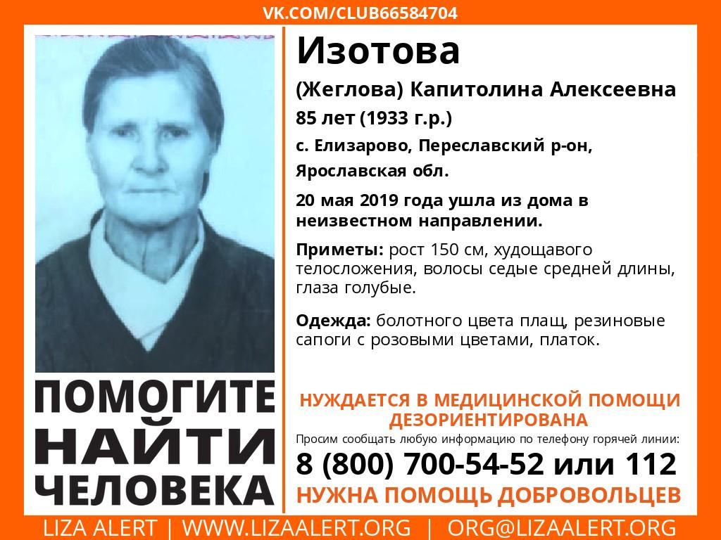 В Ярославской области пропала 85-летняя пенсионерка