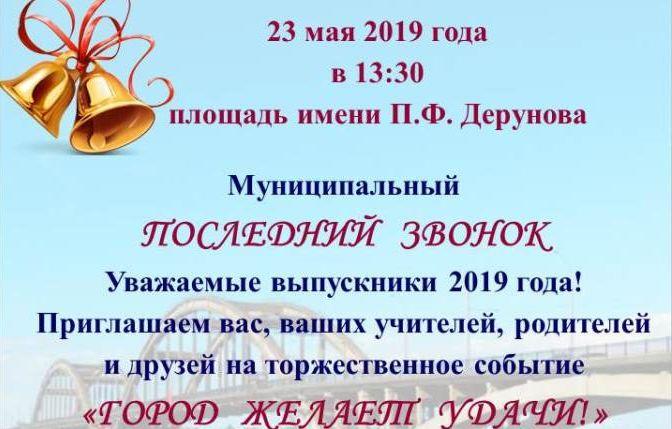 В Рыбинске состоится общегородской праздник «Последний звонок»
