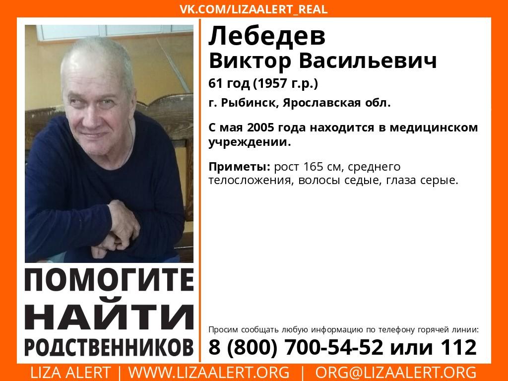 В Ярославской области мужчина 14 лет ищет родственников