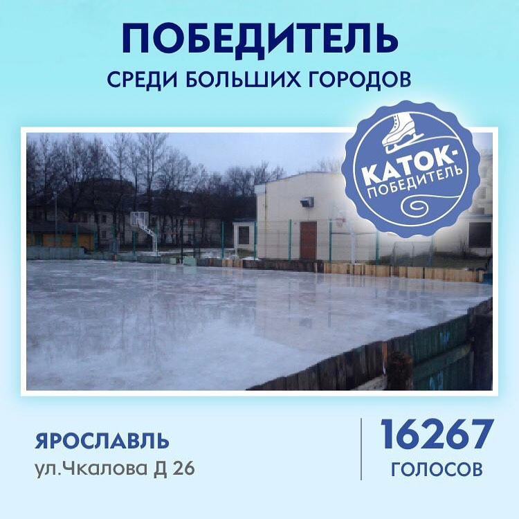 В Ярославле восстановят ледовый каток