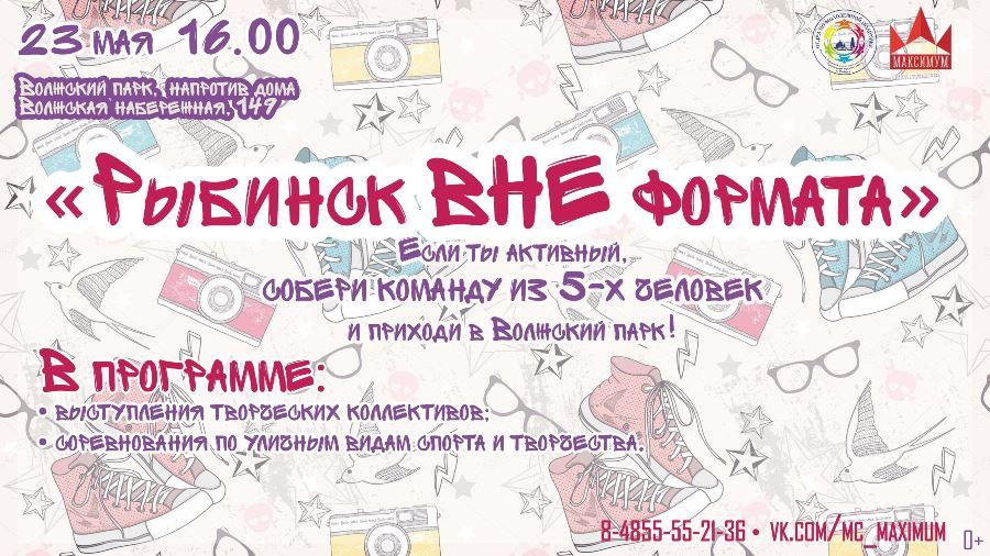 В Рыбинске состоится молодежный внеформатный фестиваль