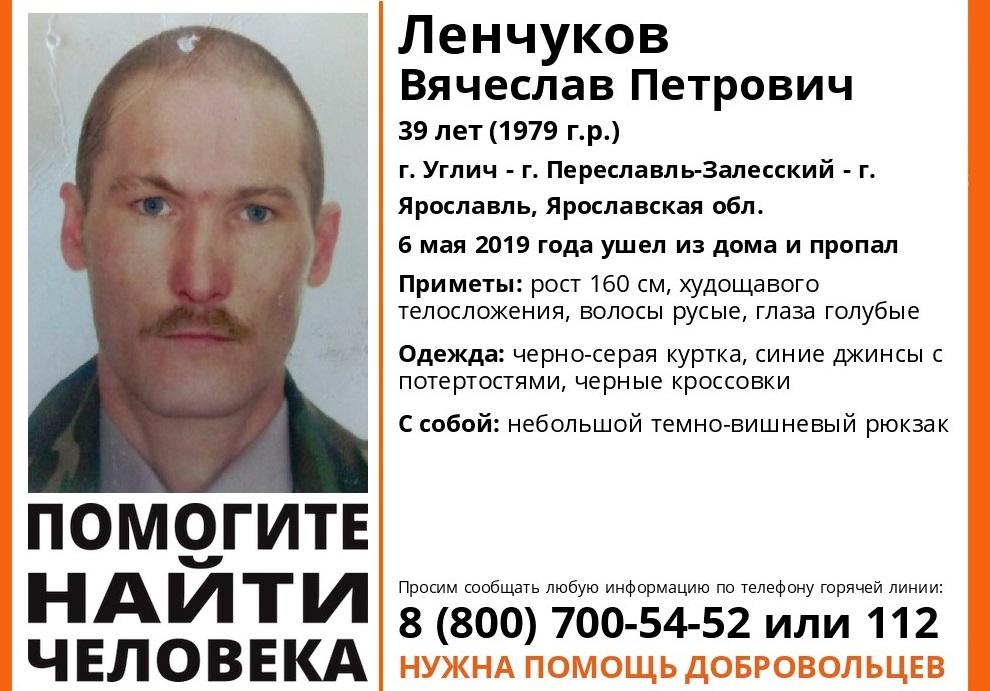 В Ярославской области пропал 39-летний мужчина