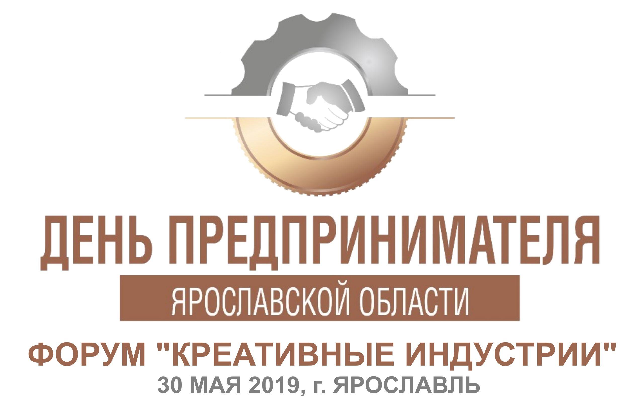 В Ярославле пройдет международный форум «Креативные индустрии»