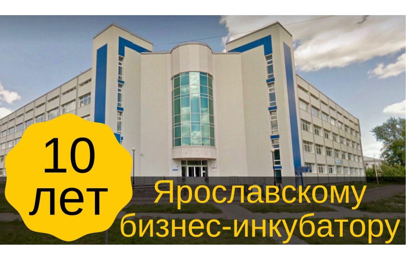 Благодаря бизнес-инкубатору в Ярославской области появилось около 750 новых рабочих мест