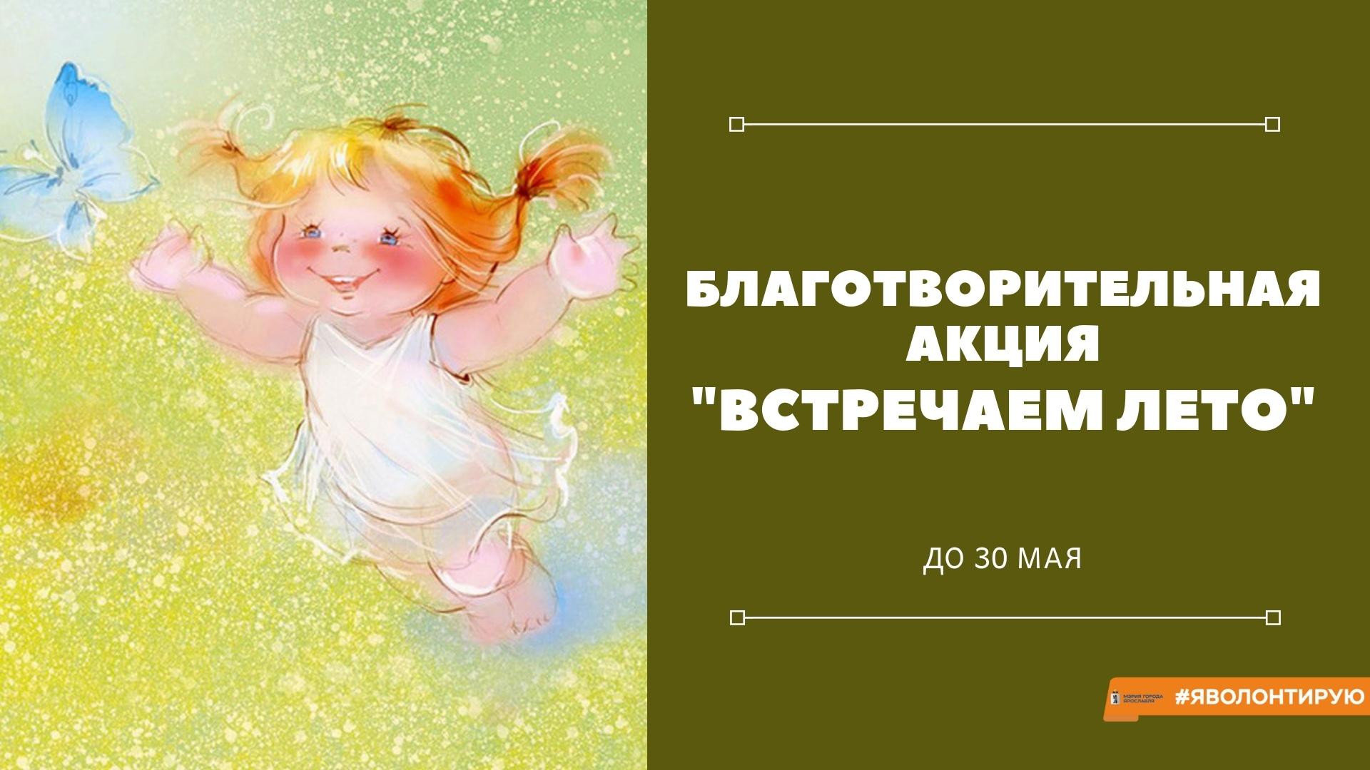 Ярославцы смогут помочь детям из малоимущих семей
