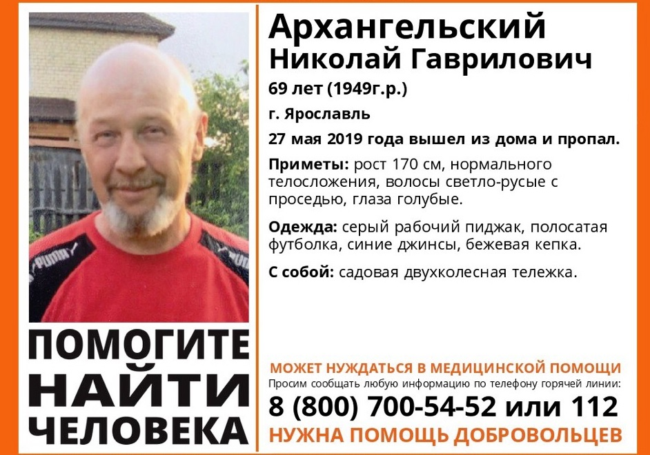 В Ярославле пропал 69-летний мужчина