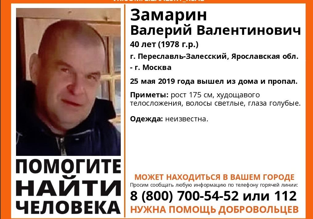 В Ярославской области пропал 40-летний мужчина