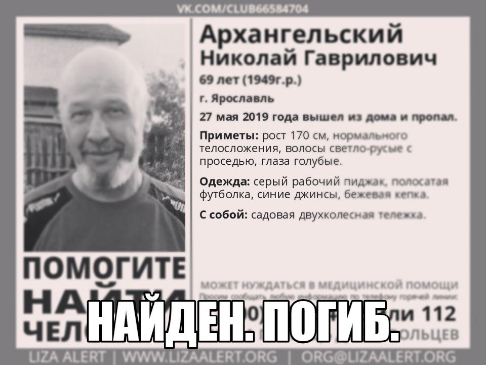 Пропавший в Ярославле 69-летний мужчина найден погибшим