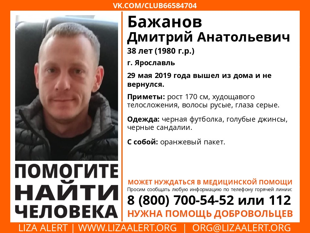 В Ярославле ищут мужчину с оранжевым пакетом