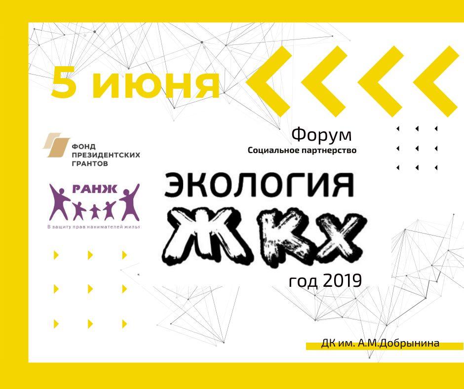 В Ярославле пройдет межрегиональный экологический форум