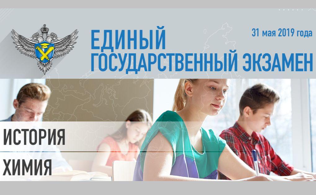 ЕГЭ по истории и химии в Ярославской области прошли без нарушений