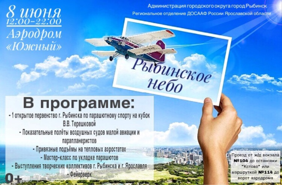 В Рыбинске пройдет бесплатный авиационный фестиваль