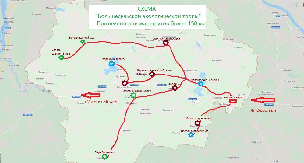 В Ярославской области разработан экологический туристический маршрут