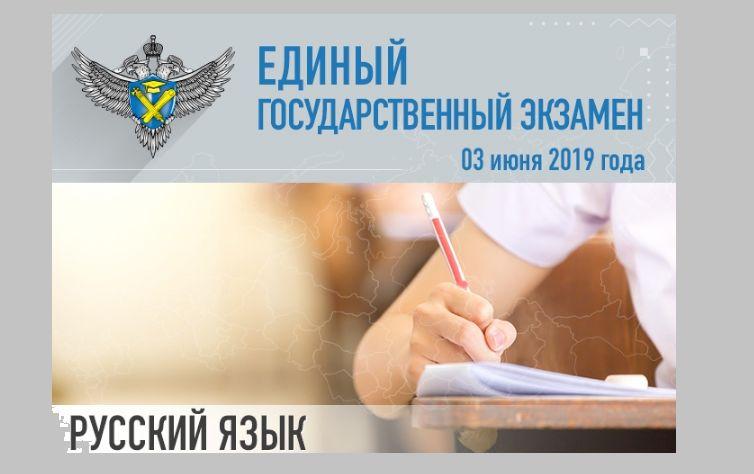 ЕГЭ по русскому языку в Ярославской области сдали 5,6 тысячи человек