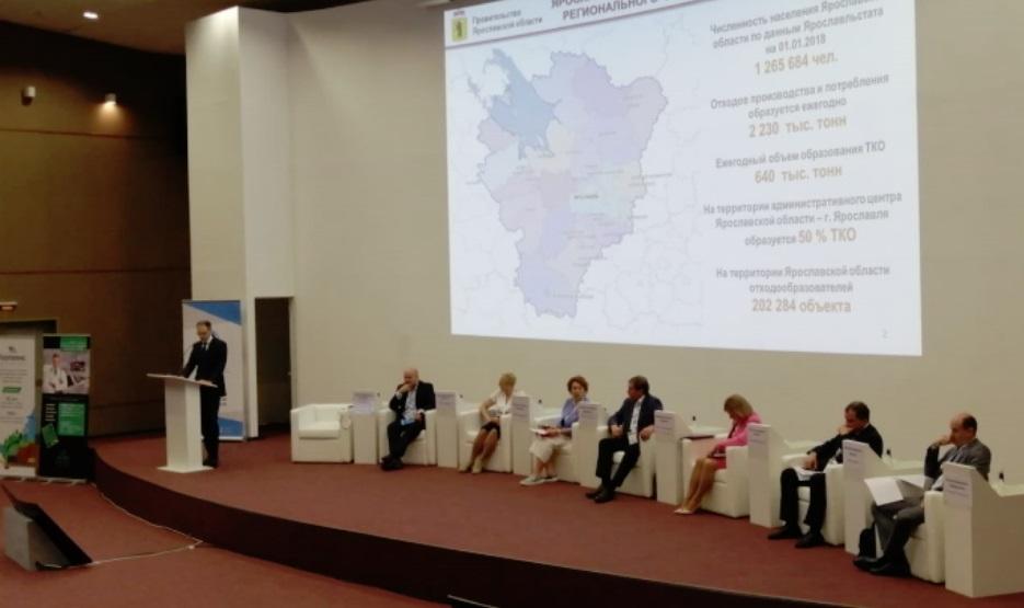 Ярославский опыт обращения с ТКО представили на международном уровне