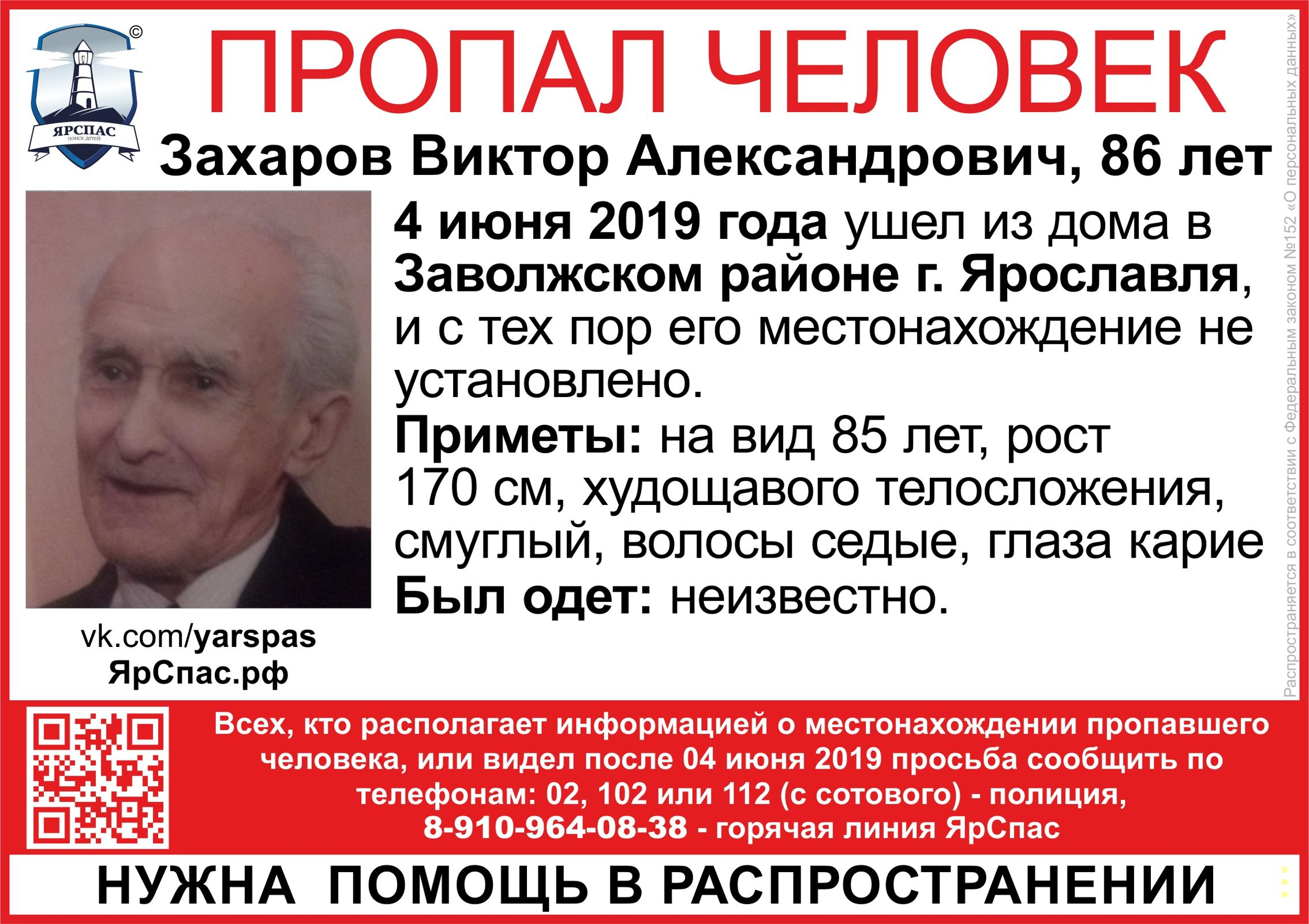 В Ярославле пропал 86-летний пенсионер