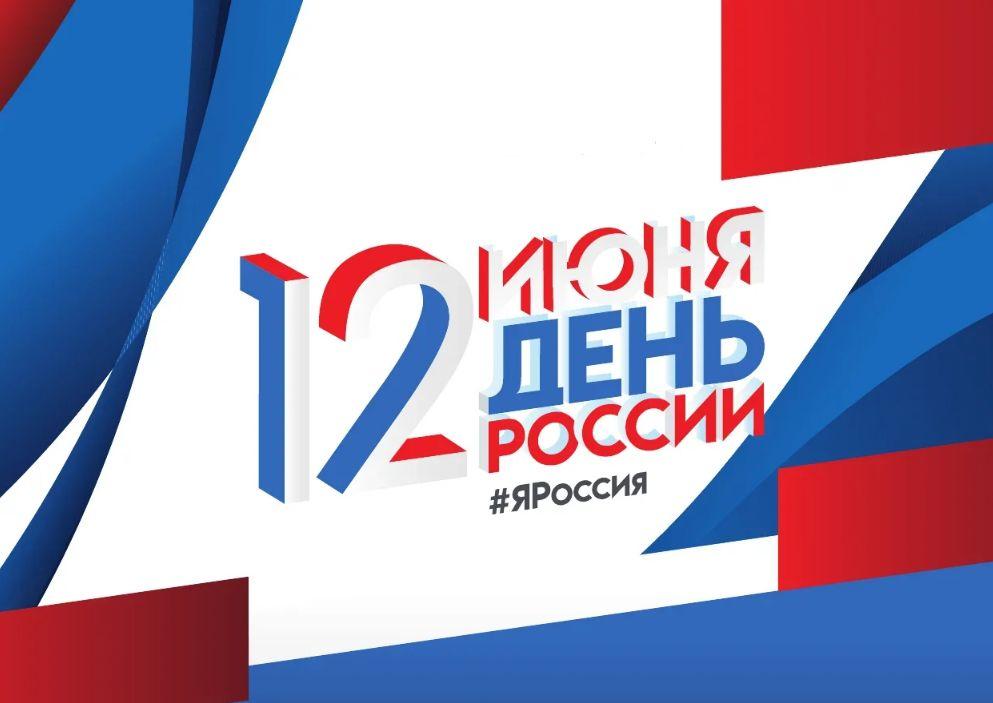 Опубликована полная программа празднования Дня России