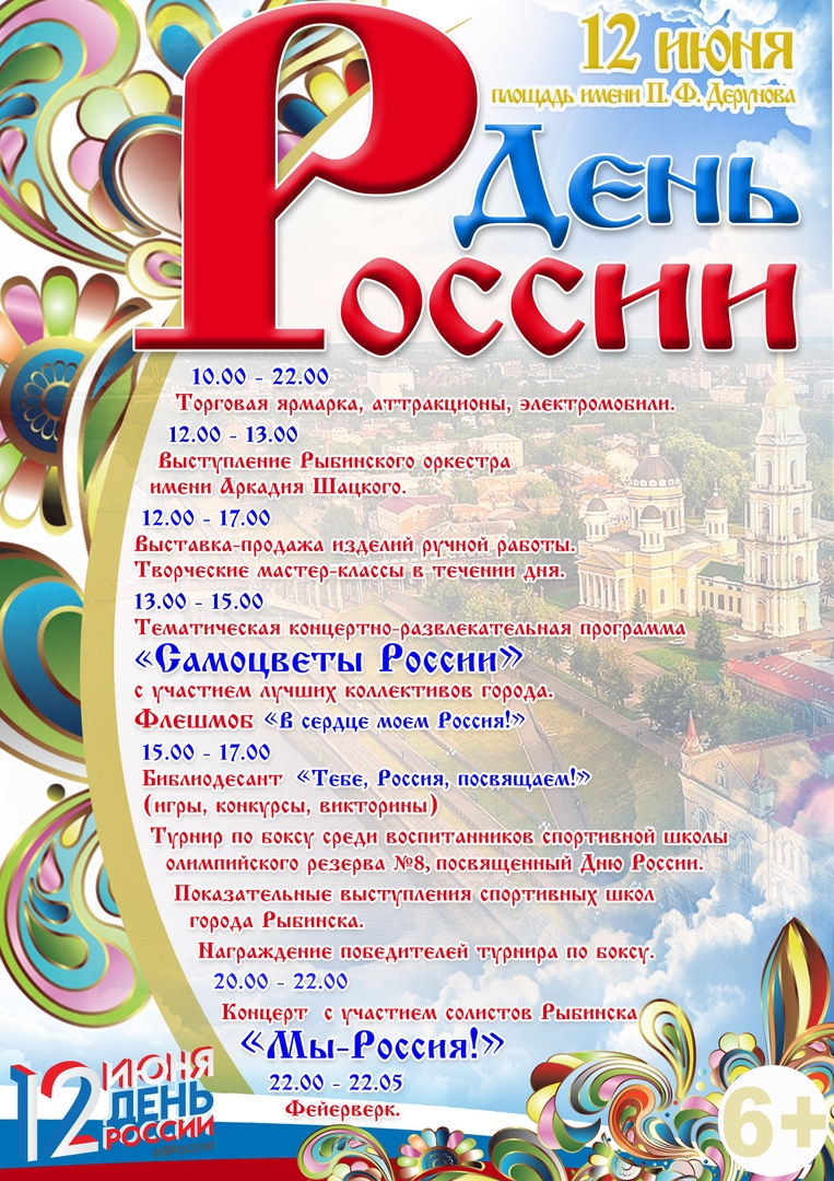 Стала известна программа празднования Дня России в Рыбинске