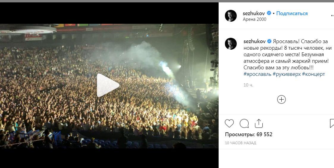 8 тысяч человек посетили концерт группы «Руки вверх» в Ярославле: видео