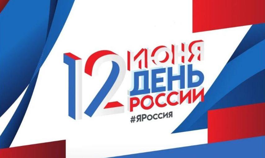 В Ярославле озвучили программу празднования Дня России