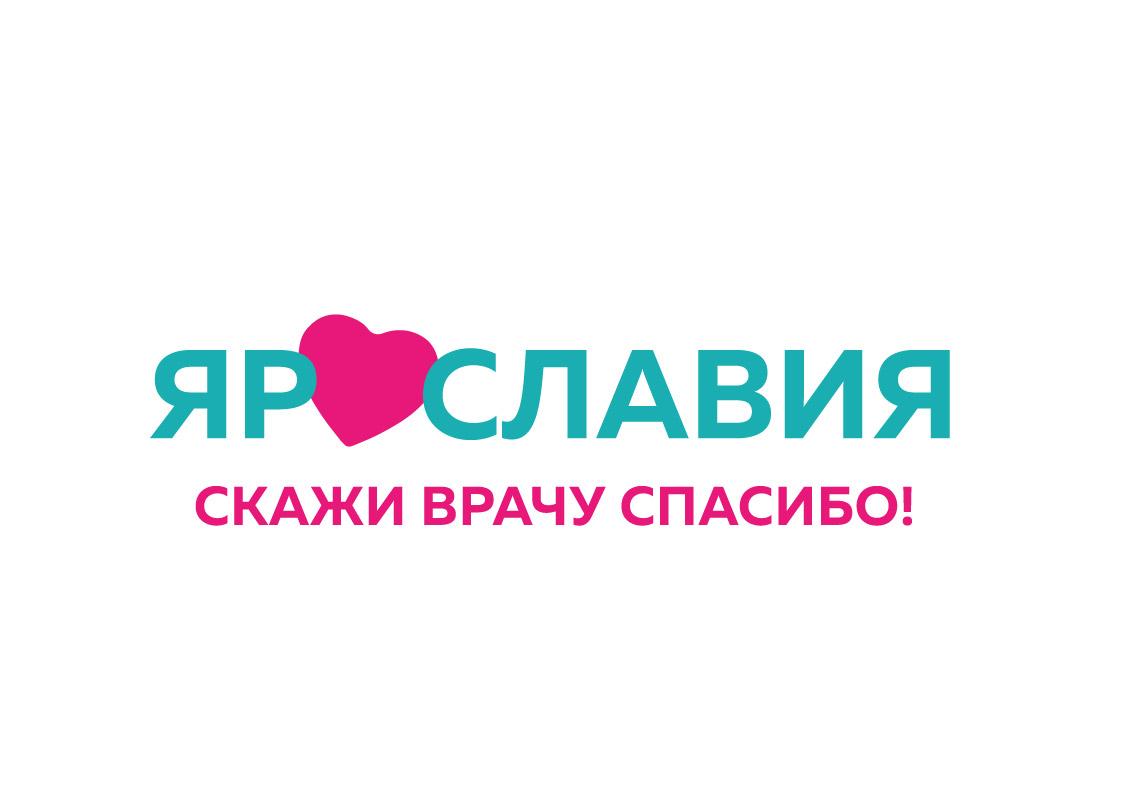 Опрос жителей Ярославской области определит лучших медиков