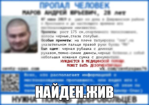 В Ярославской области нашли мужчину, пропавшего после собеседования