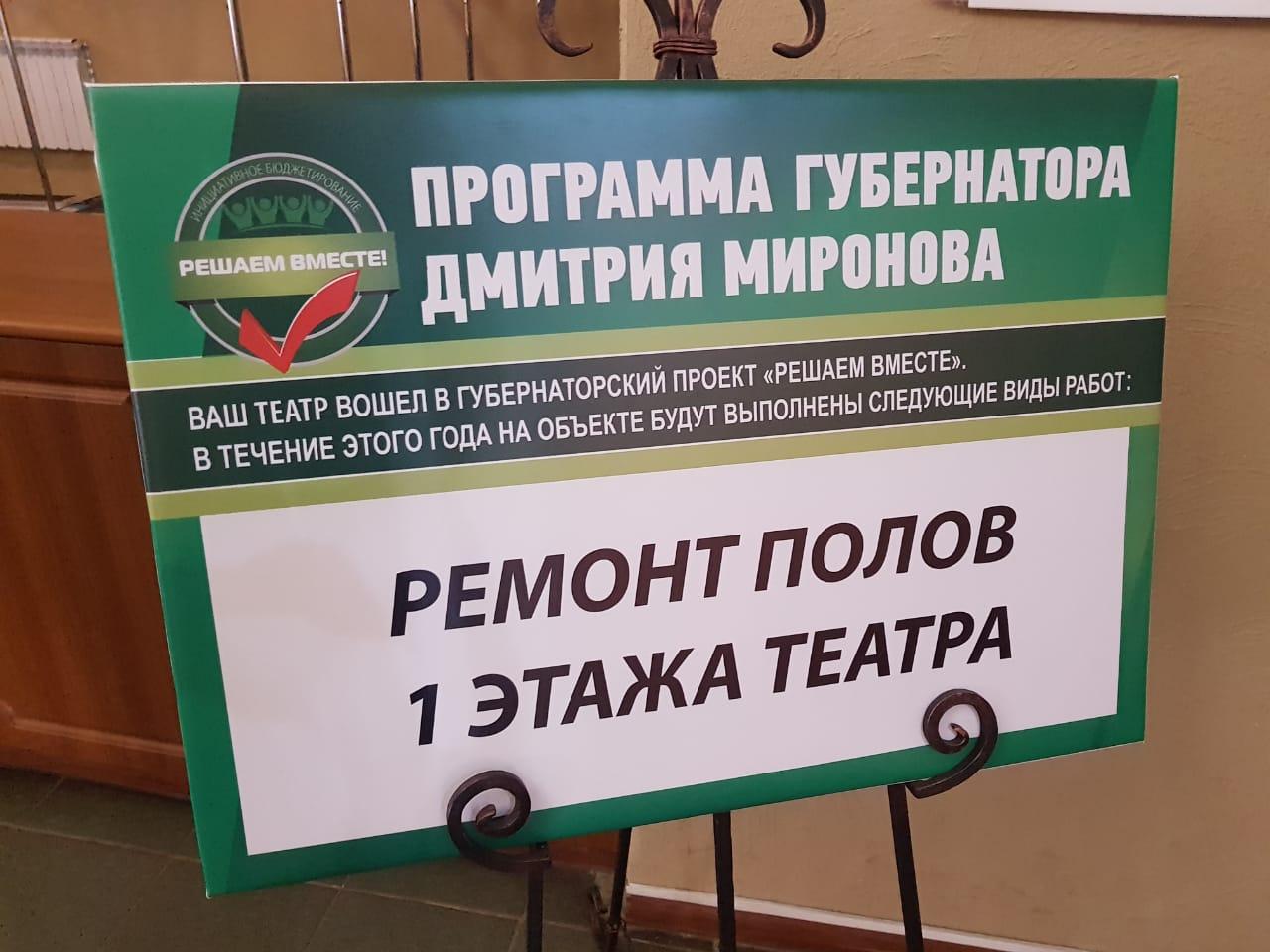 Дмитрий Миронов оценил ход ремонта в Рыбинском драматическом театре, который должны завершить к августу
