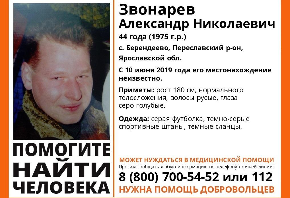 В Ярославской области пропал 44-летний мужчина