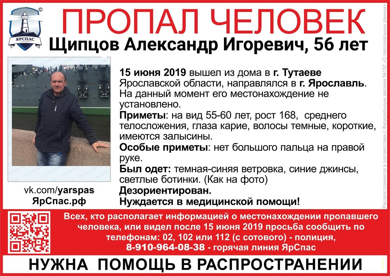 В Ярославской области ищут 56-летнего мужчину без пальца на руке
