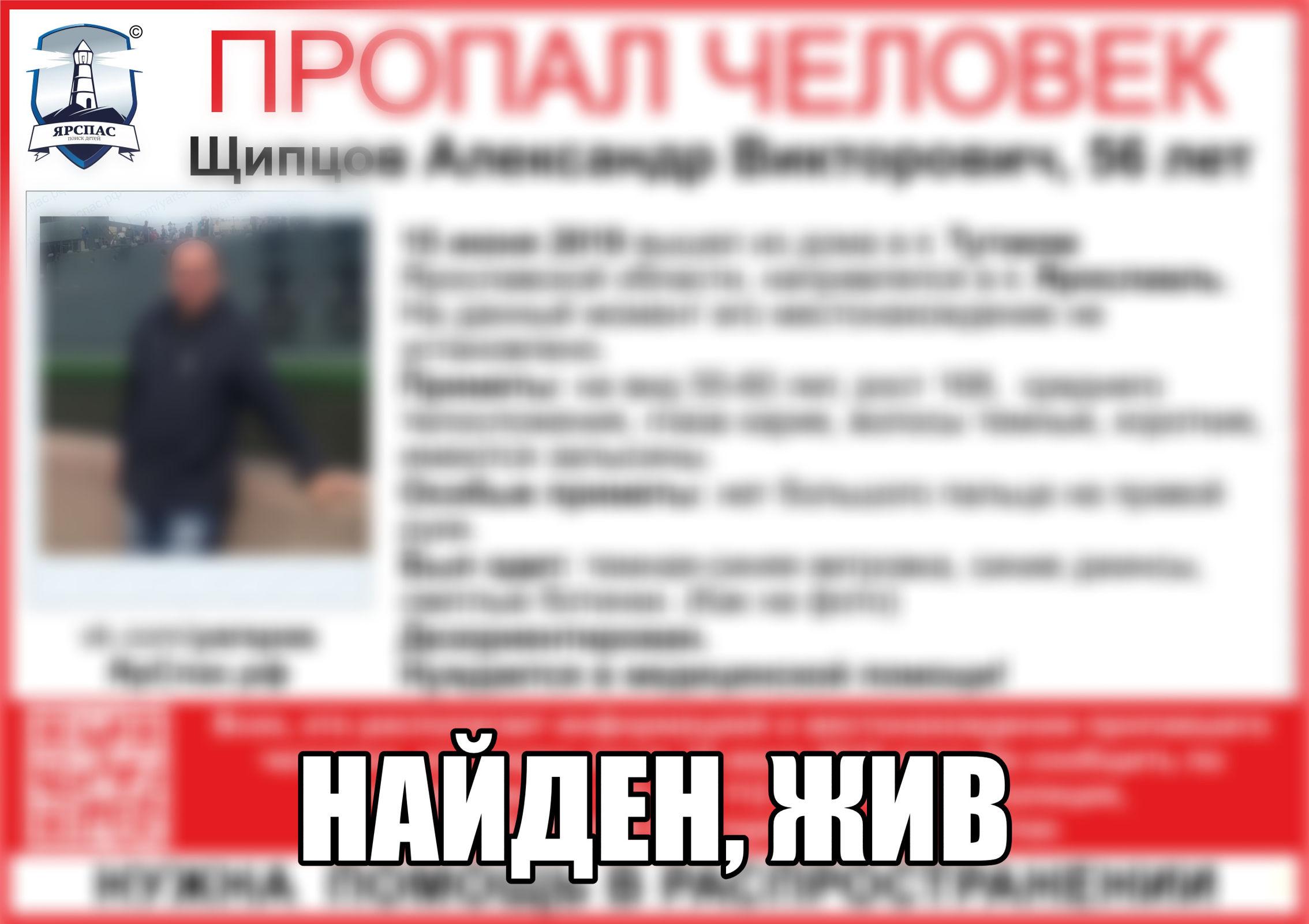 Пропавшего в Ярославской области 56-летнего мужчину нашли живым