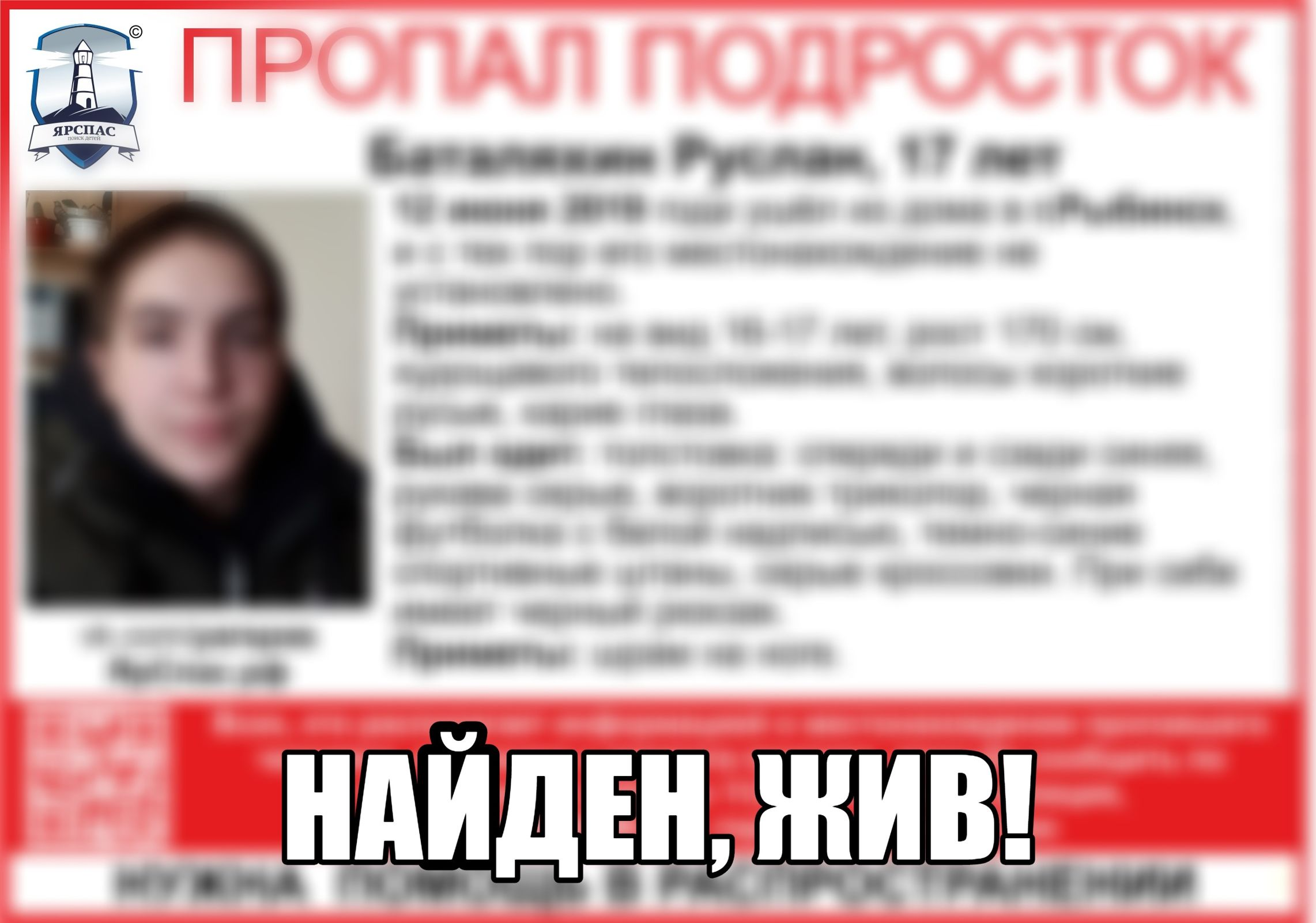 В Рыбинске почти неделю ищут 17-летнего подростка со шрамом
