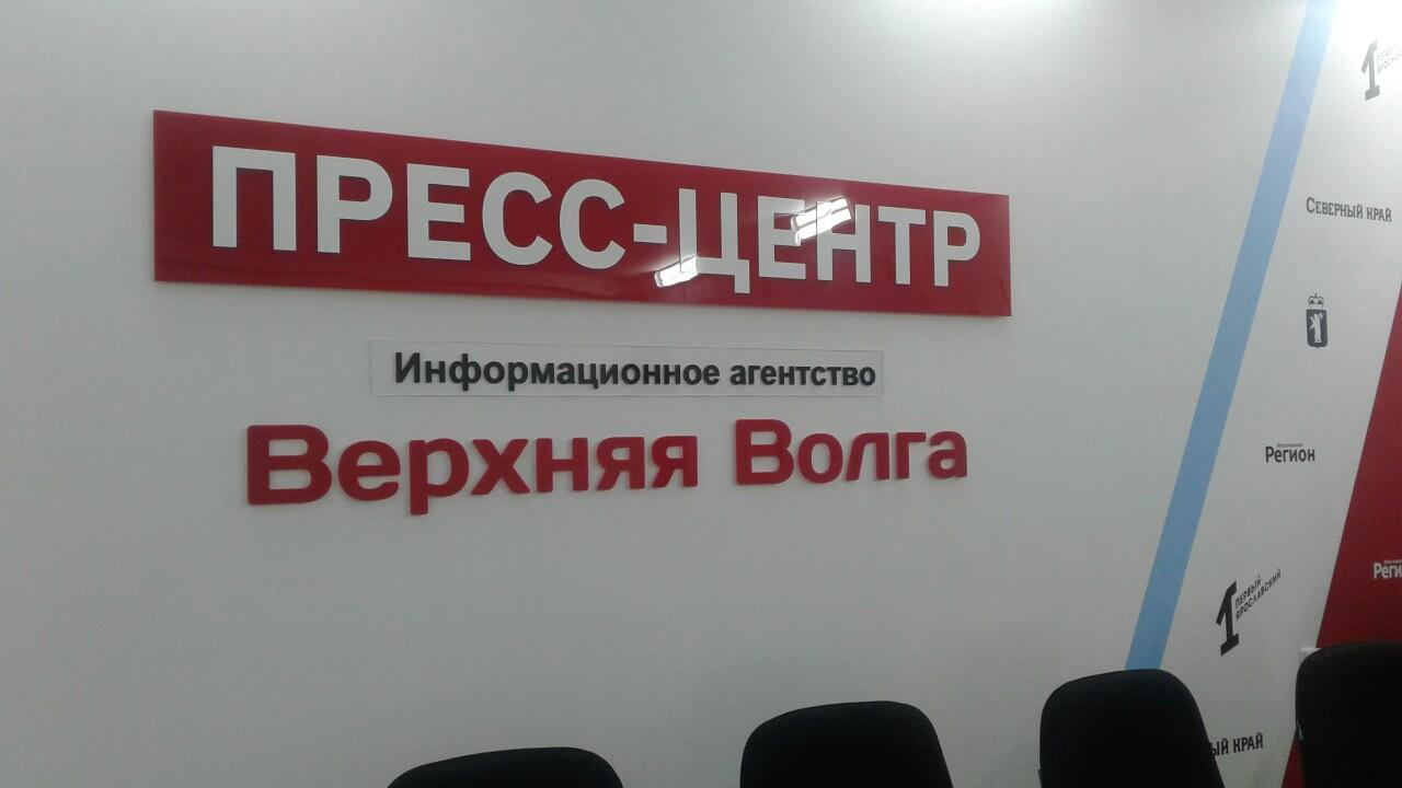 В Ярославле журналистам расскажут, как не попасть на крупные штрафы