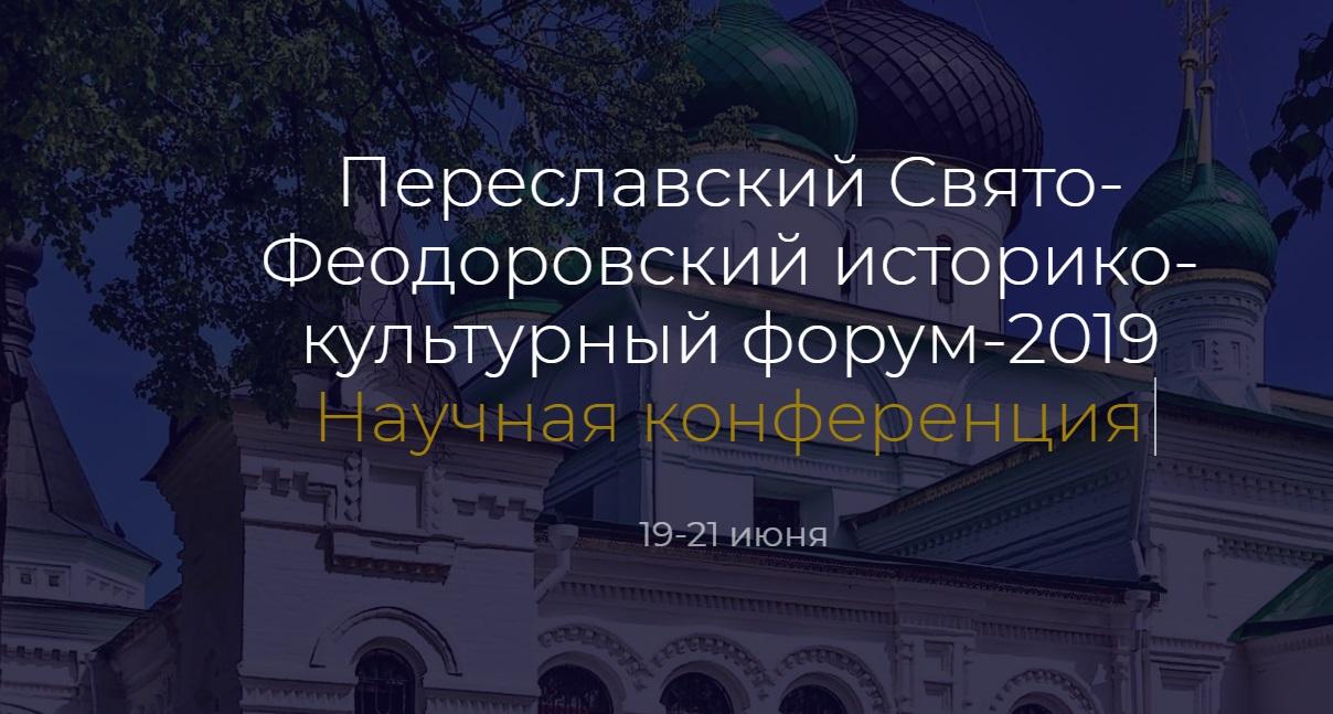 Юных краеведов ждут на историко-культурном форуме в Ярославской области