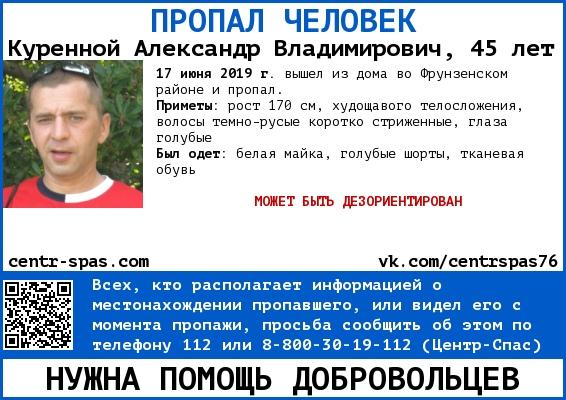 В Ярославле пропал 45-летний мужчина с голубыми глазами