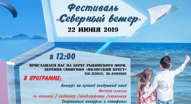 Парапланы, яхты и воздушные змеи: в Ярославской области пройдет фестиваль «Северный ветер»