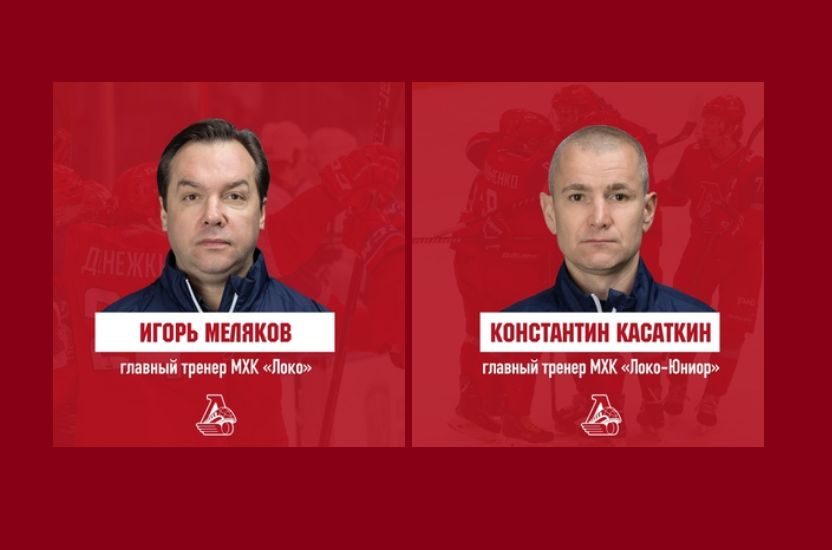 «Локомотив» объявил о назначении новых тренеров в двух командах