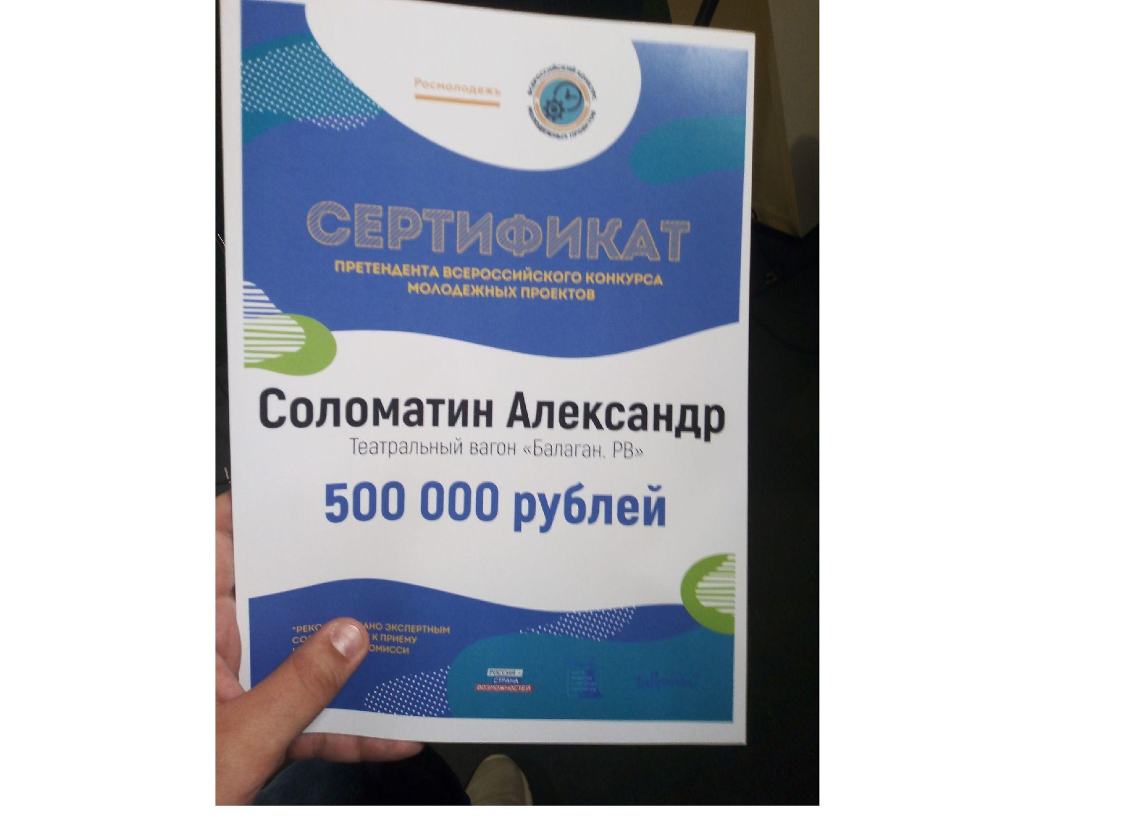 Житель Ярославской области выиграл полмиллиона рублей на свой творческий проект