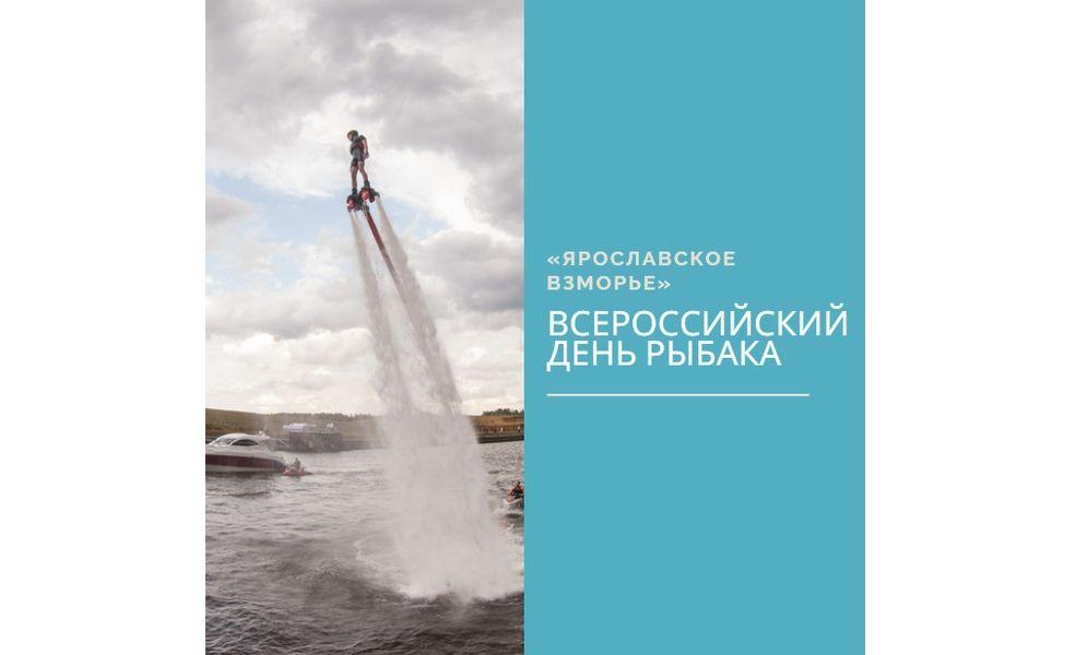 В Ярославской области жители отпразднуют Всероссийский день рыбака: программа