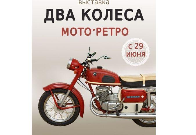 В Ярославле откроется выставка ретромотоциклов