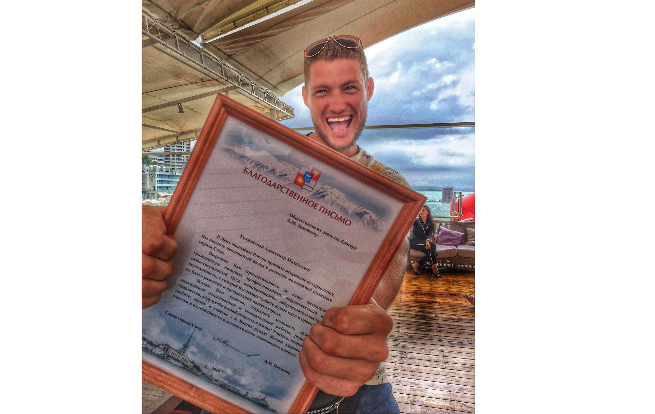 Ярославскую звезду «Дома-2» наградил мэр Сочи
