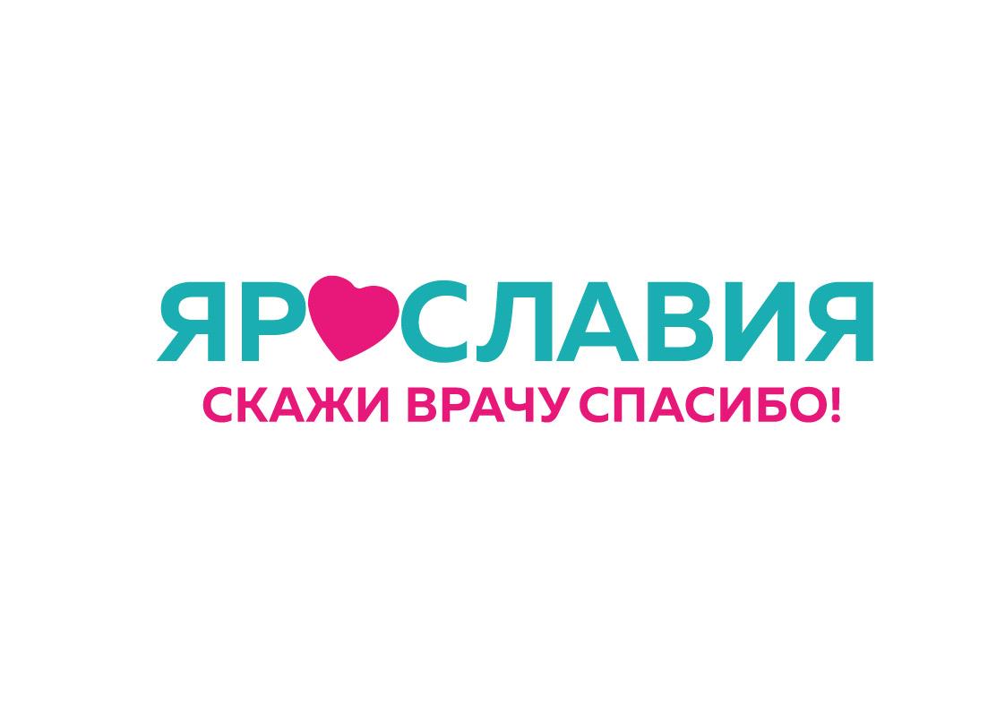 В ярославских больницах установили урны для анкет по качеству здравоохранения