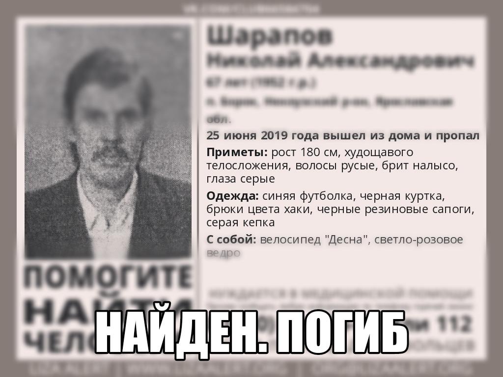 В Ярославской области нашли мертвым пропавшего мужчину
