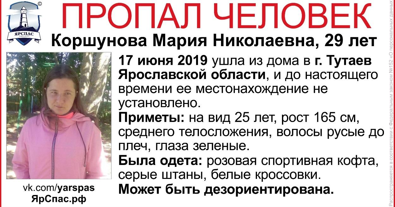 Третью неделю в Ярославской области ищут 29-летнюю женщину