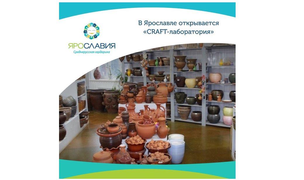 В Ярославле открывается школа мастеров народных промыслов