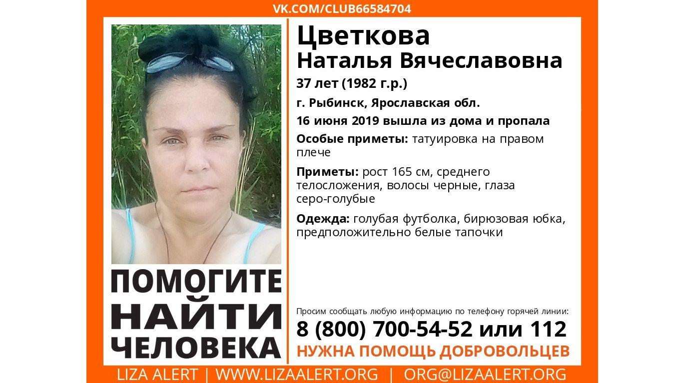 В Ярославской области пропала женщина в белых тапочках