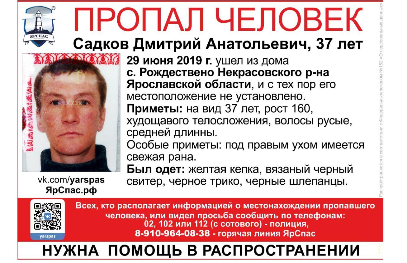 В Ярославской области пропал мужчина в желтой кепке