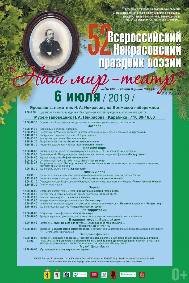 Мастер-классы и уличные представления: полная программа Некрасовского праздника поэзии
