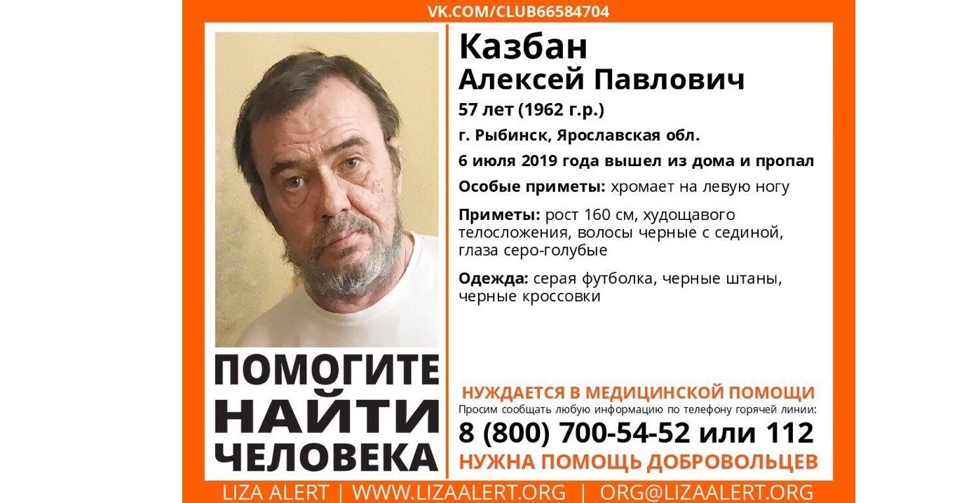 В Ярославской области пропал мужчина, нуждающийся в медицинской помощи