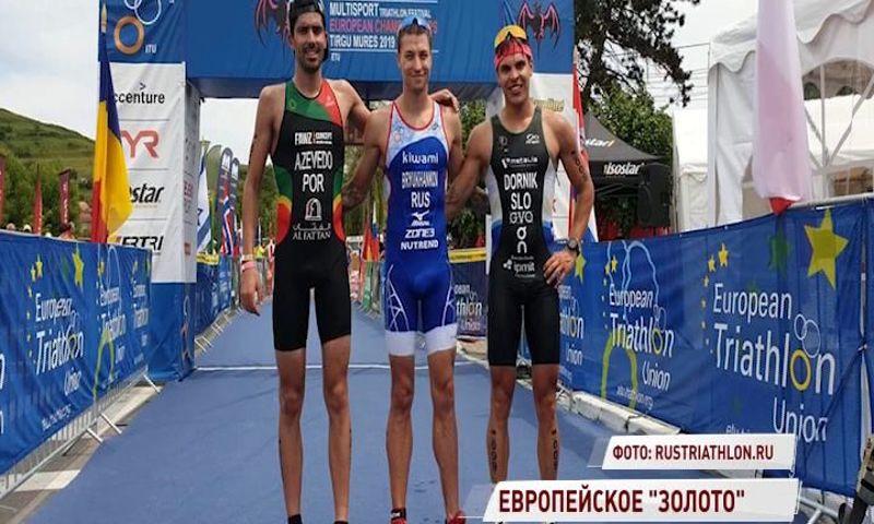 Спортсмен из Ярославской области выиграл чемпионат Европы по триатлону