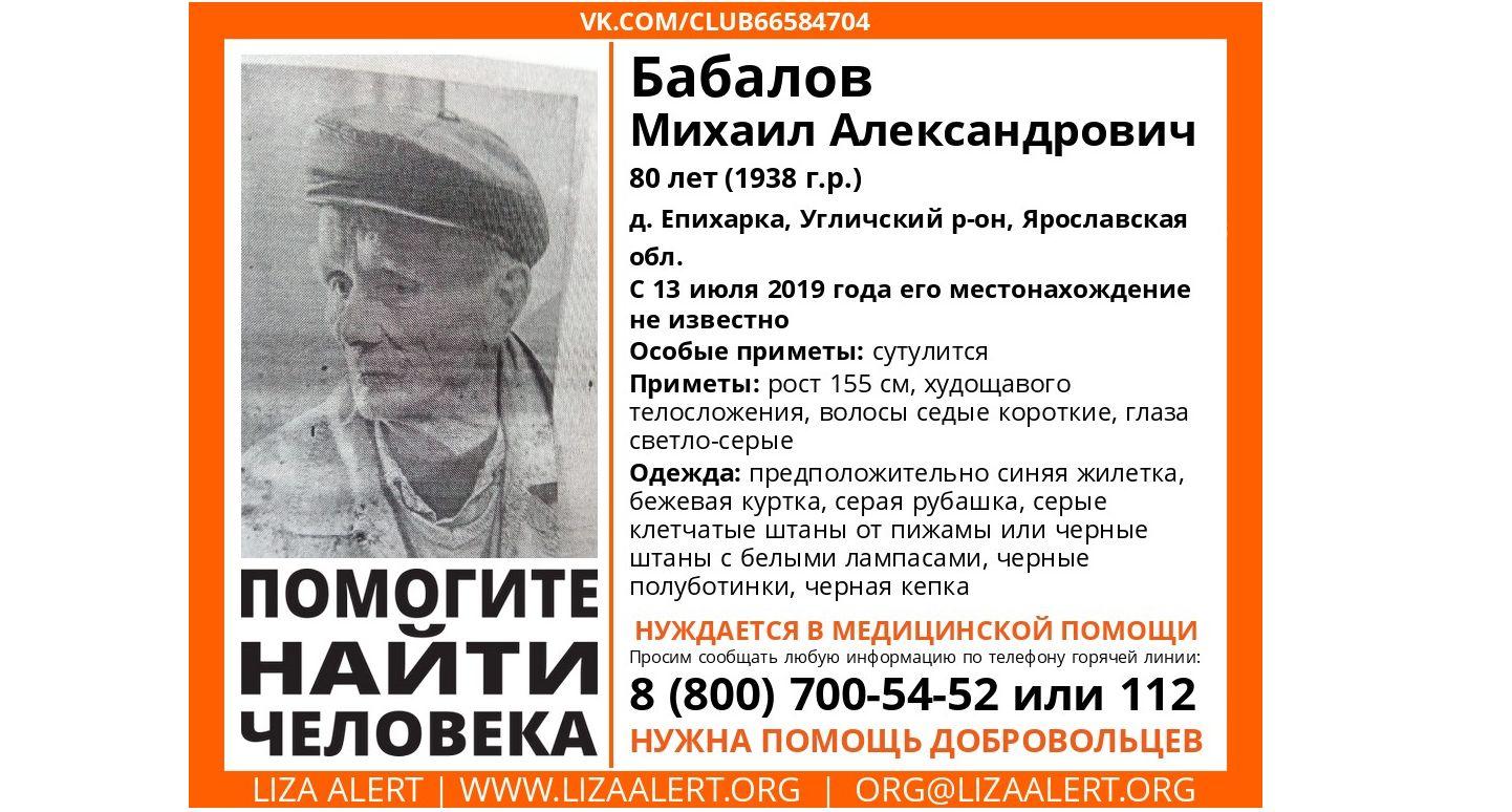 В Ярославской области пропал 80-летний мужчина, нуждающийся в медицинской помощи